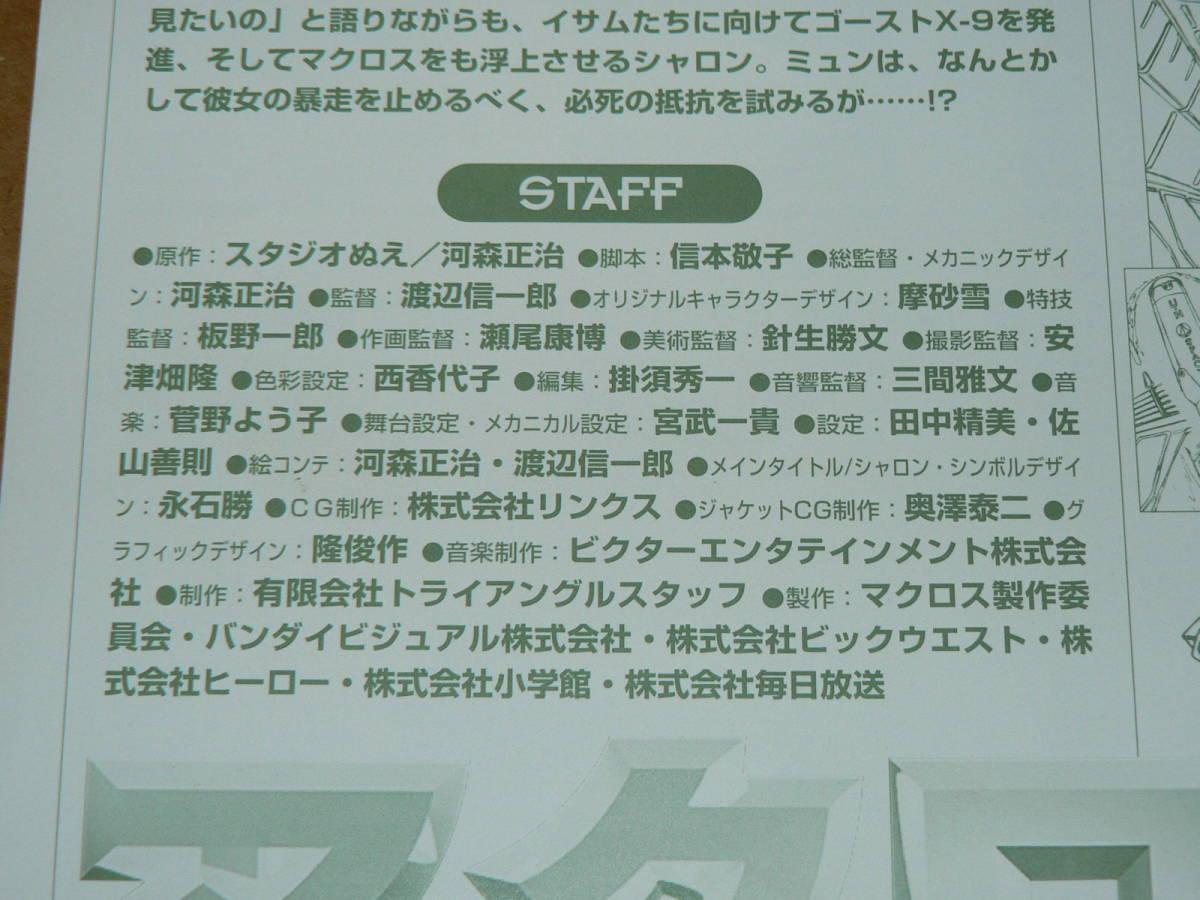 LD/「マクロスプラス VOL.4」 監督:渡辺信一郎、音楽:菅野よう子 '95年盤/帯付き、美盤、ほぼ美品_スタッフ