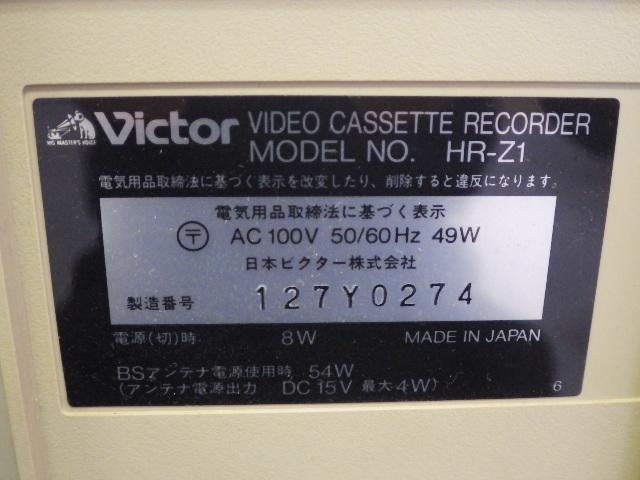 195【S.R】Victor/ビクター ビデオカセットレコーダー HR-Z1 S-VHS DA 元箱・リモコン UM-3 動作品 赤外線OK 取説付 ジャンク品 香川発_画像7
