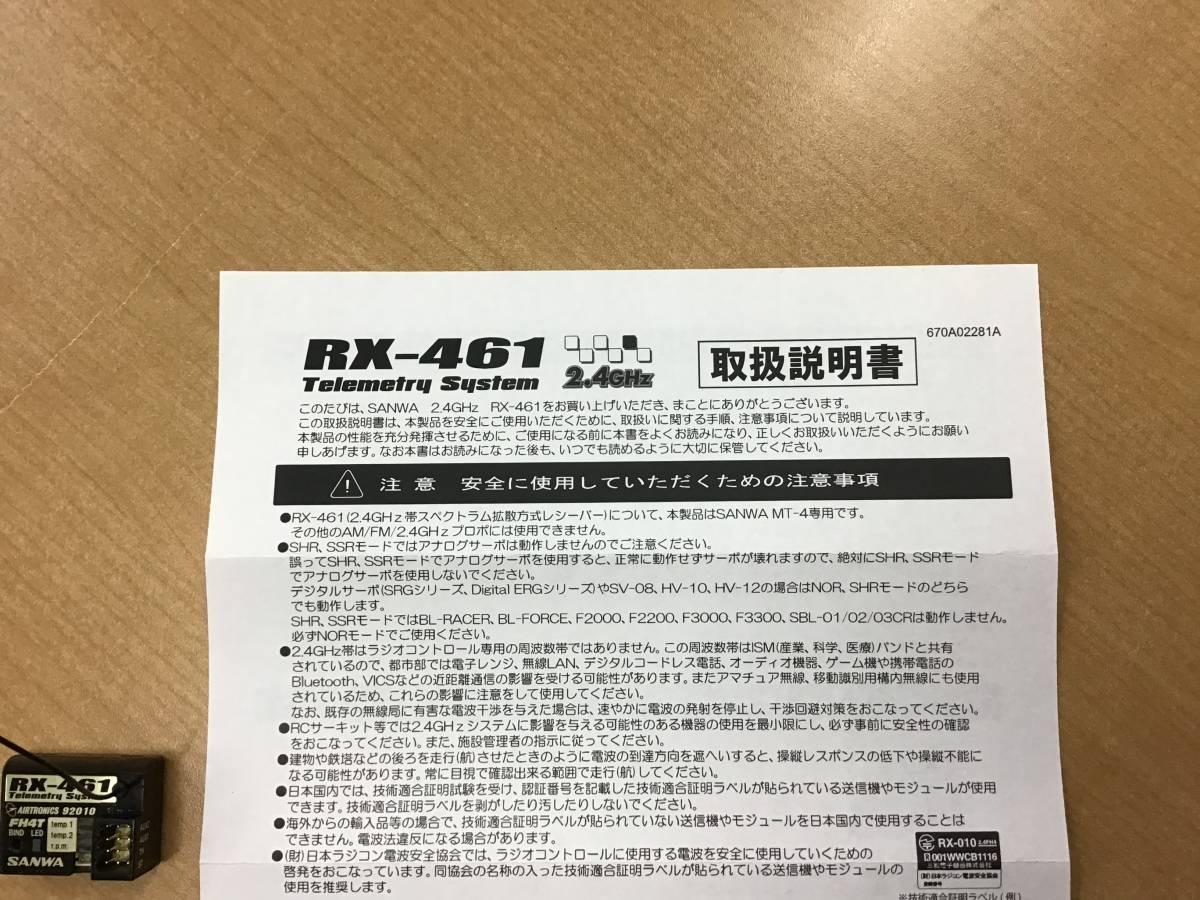★☆サンワ RX-461 2.4G 受信機 動作品 中古! YD2-K4☆★_画像2