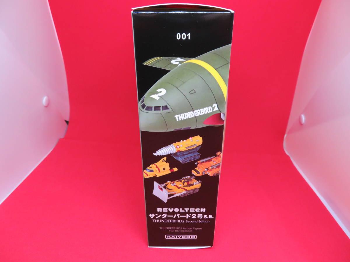 【即決あり】REVOLTECH THUNDERBIRDS2 Second Edition リボルテック001 サンダーバード2号セカンドエディション 海洋堂 KAIYODO_画像4