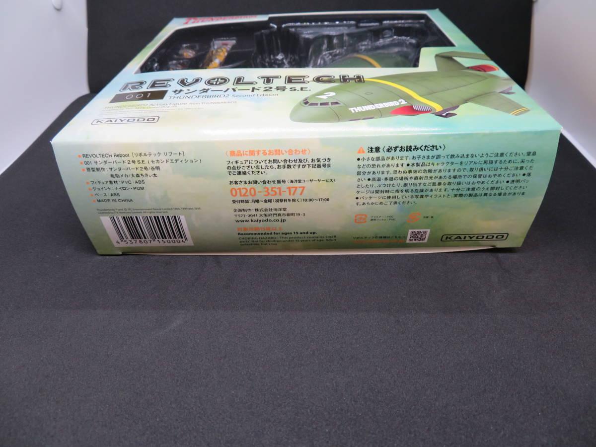 【即決あり】海洋堂 KAIYODO サンダーバード2号セカンドエディション THUNDERBIRDS2 Second Edition リボルテック001 REVOLTECH_画像5