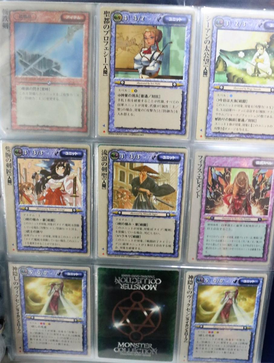 08WVRW モンスター コレクション2 トレーディングカード 超大量 まとめ 福袋 魔法帝国の興亡 オリジナルバインダー_画像5