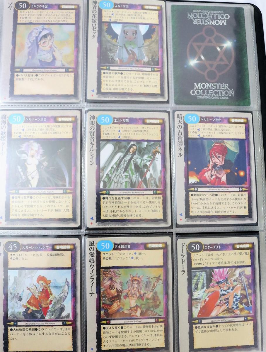08WVRW モンスター コレクション2 トレーディングカード 超大量 まとめ 福袋 魔法帝国の興亡 オリジナルバインダー_画像8