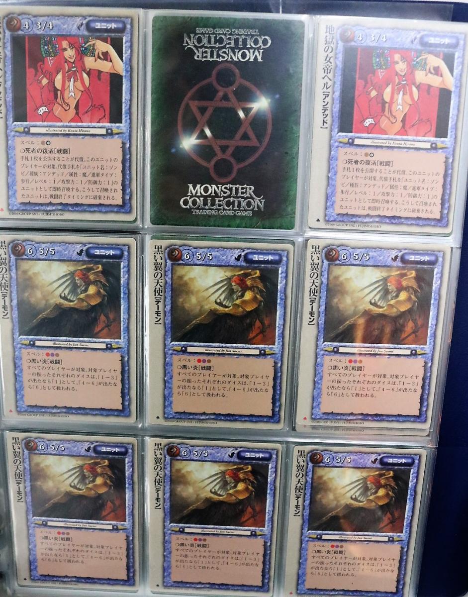 08WVRW モンスター コレクション2 トレーディングカード 超大量 まとめ 福袋 魔法帝国の興亡 オリジナルバインダー_画像4