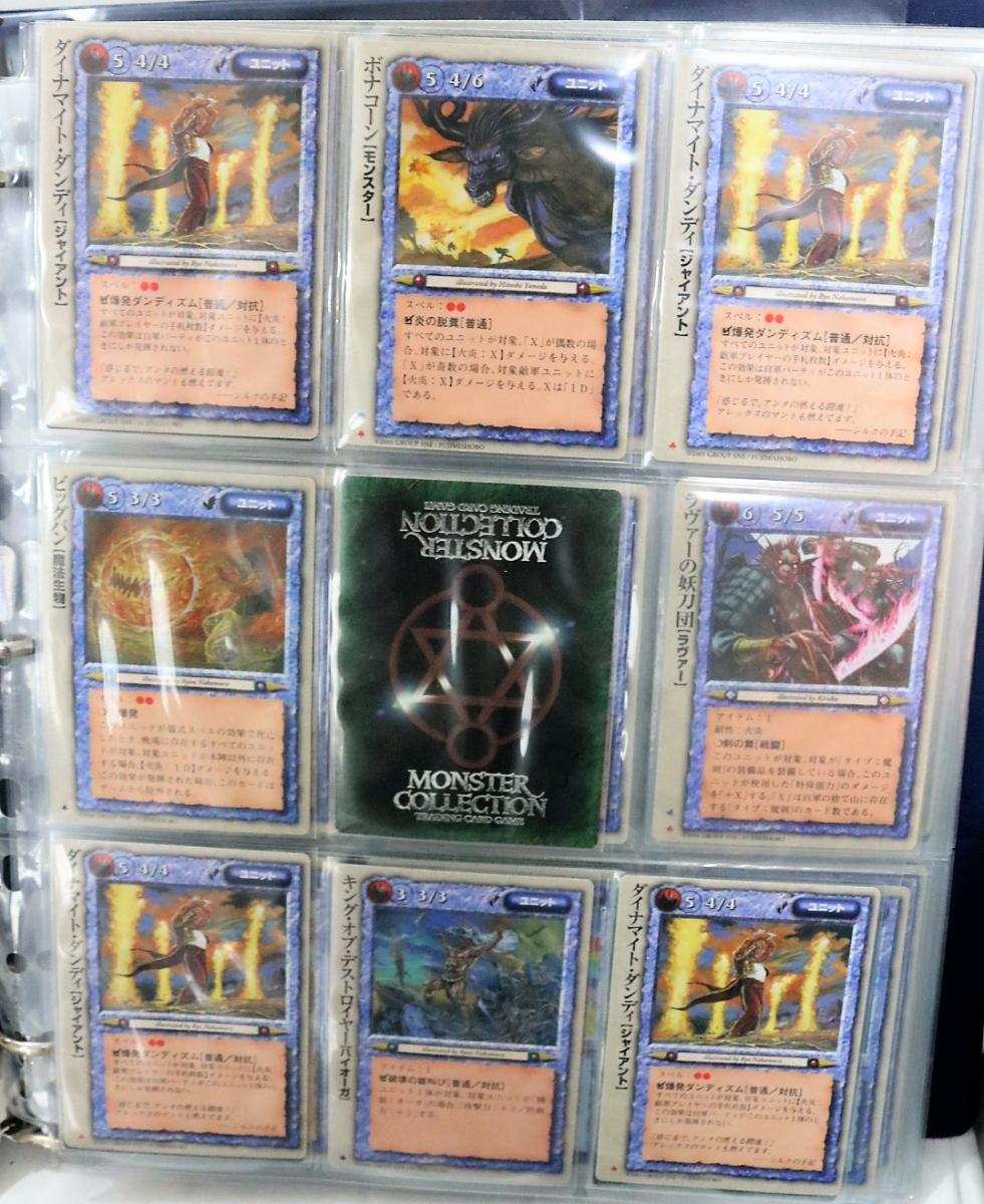 08WVRW モンスター コレクション2 トレーディングカード 超大量 まとめ 福袋 魔法帝国の興亡 オリジナルバインダー_画像2