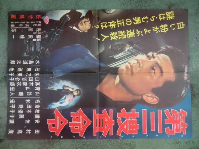 1961年(昭和36年公開) 松竹映画 「第三捜査命令」 映画ポスター_画像1