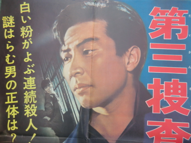 1961年(昭和36年公開) 松竹映画 「第三捜査命令」 映画ポスター_画像2