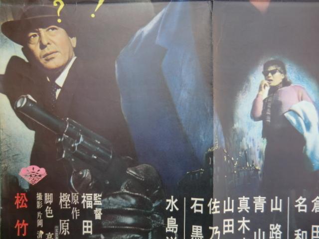 1961年(昭和36年公開) 松竹映画 「第三捜査命令」 映画ポスター_画像3