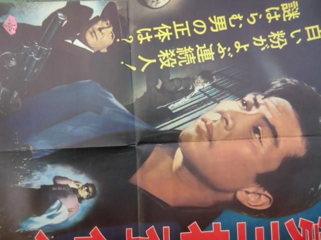 1961年(昭和36年公開) 松竹映画 「第三捜査命令」 映画ポスター_画像5