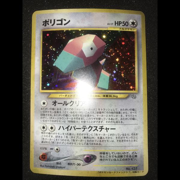 ポケモンカード 旧裏面 ポリゴン LV.17 + おまけ ポケモンカード ファンクラブ 特製カード 美品 ②