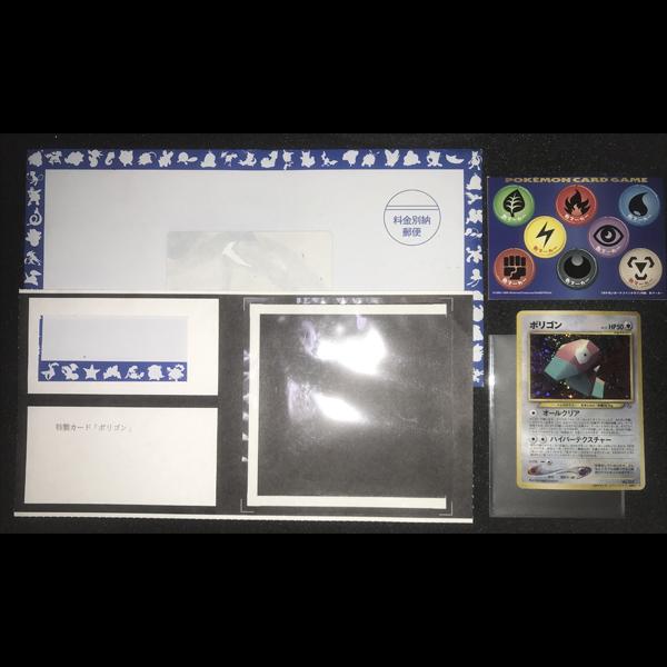 ポケモンカード 旧裏面 ポリゴン LV.17 + おまけ ポケモンカード ファンクラブ 特製カード 美品 ②_画像2