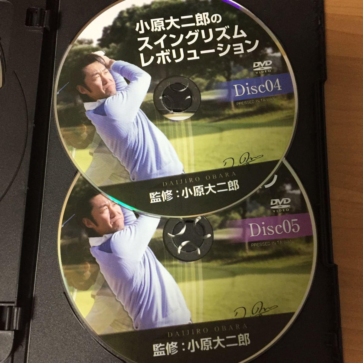 ゴルフDVD 小原大二郎のスイングリズムレボリューション DVD5枚組_画像4