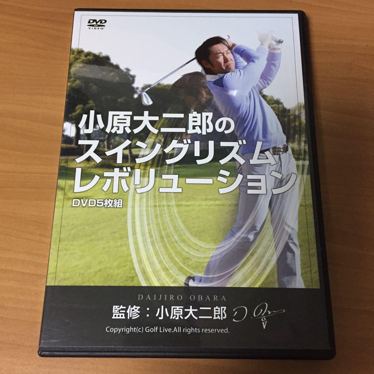 ゴルフDVD 小原大二郎のスイングリズムレボリューション DVD5枚組_画像1