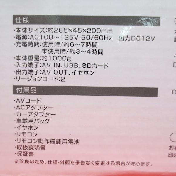 新品 未開封 10.1インチワイド液晶 ポータブルDVDプレーヤー VERTEX PDVD-V101BK_画像4