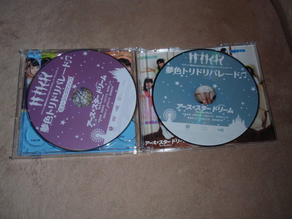 魔法少女なんてもういいですから。 OP主題歌 初回生産限定盤DVD付 夢色トリドリパレード  アース・スター ドリーム アニソン _画像3