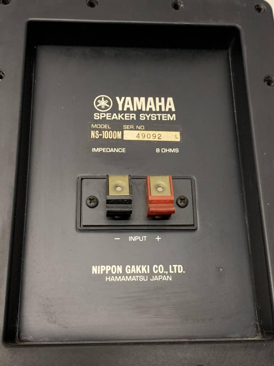 YAMAHA NS-1000M 同シリアル ネットワークペア 中古_画像4