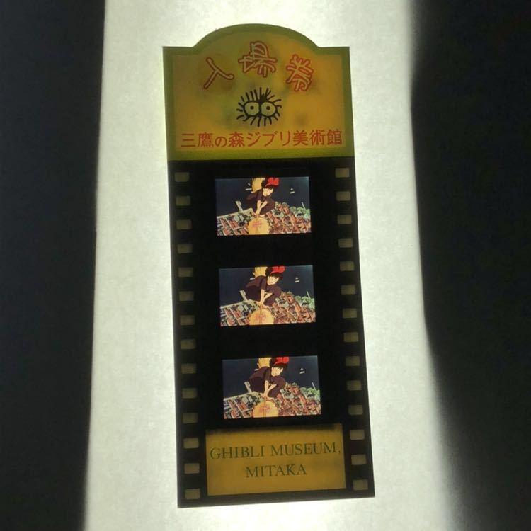 魔女の宅急便 キキ ジジ 入場券フィルム ジブリ美術館_画像2