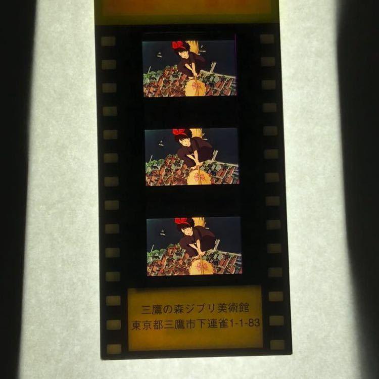 魔女の宅急便 キキ ジジ 入場券フィルム ジブリ美術館_画像3
