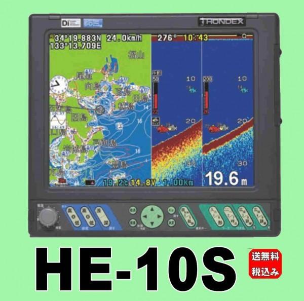 「在庫多数 HE-10S デプスマッピング付き GPS 魚群探知機 600W TD28標準 TD25に変更可 ホンデックス 新品 HE10S 税込 送料無料」の画像1