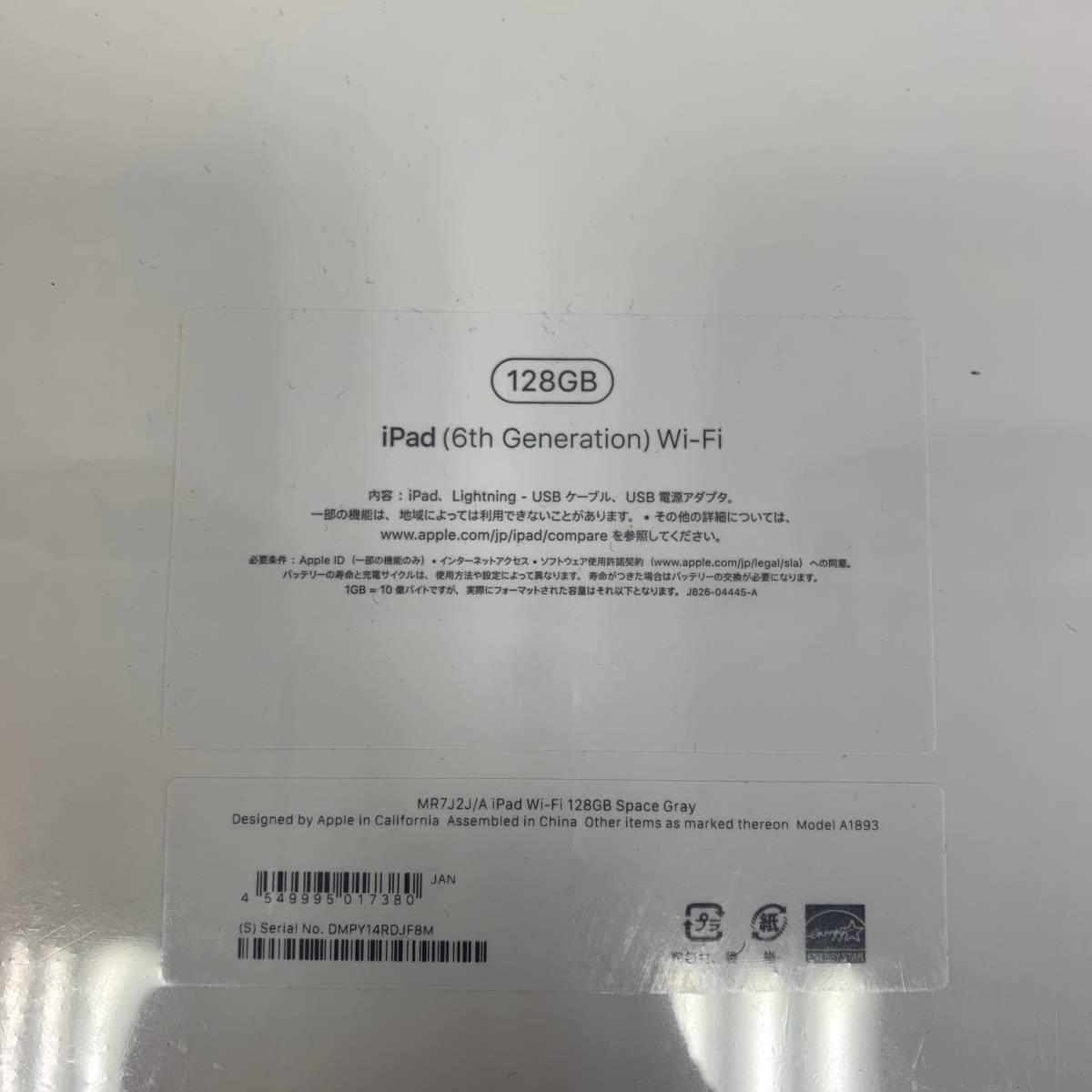 【新品未開封】iPad 6 128GB Space Gray Wi-Fiモデル【国内Apple正規店購入品】 本体+付属品!_画像3