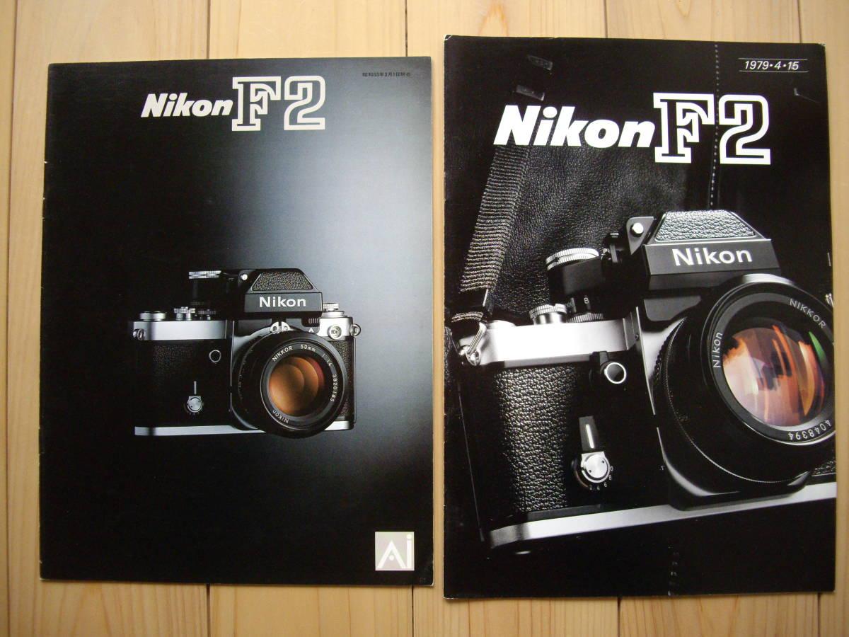ニコン カメラカタログ ニコンF2 1978年~79年