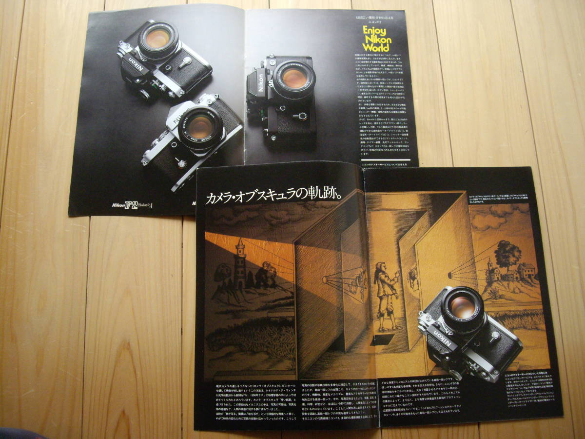 ニコン カメラカタログ ニコンF2 1978年~79年_画像3