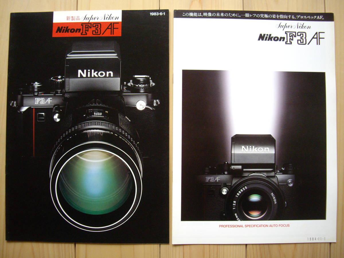 ニコン カメラカタログ ニコンF3AF 1983年~84年