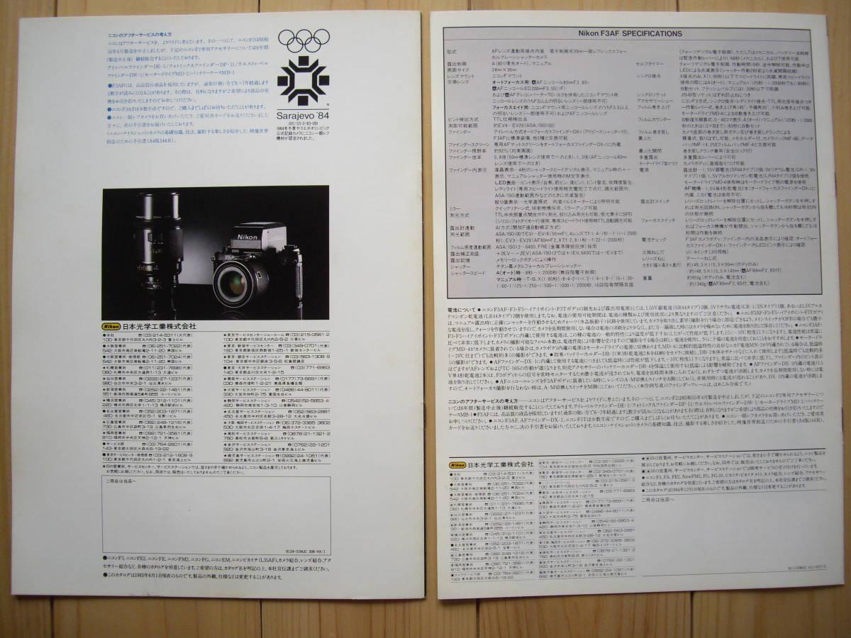 ニコン カメラカタログ ニコンF3AF 1983年~84年_画像2