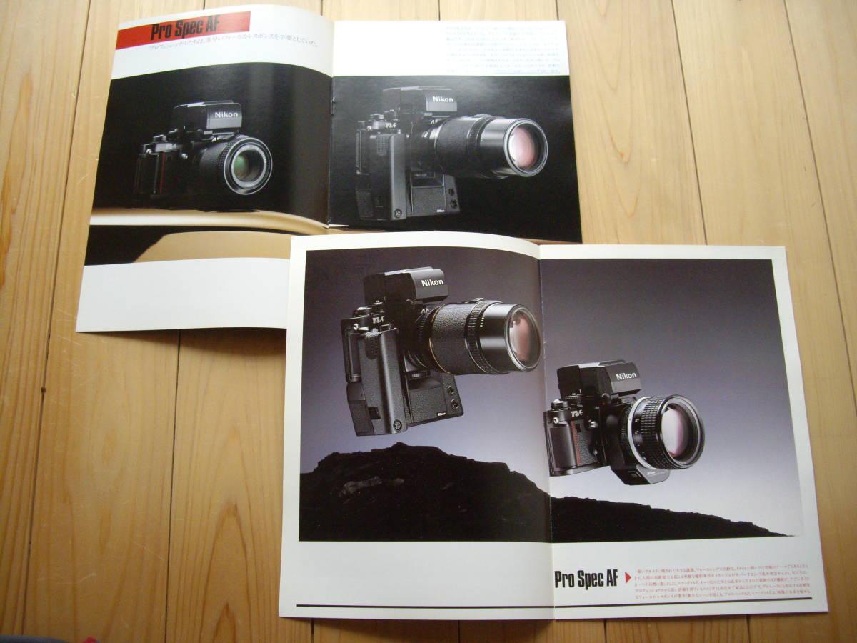 ニコン カメラカタログ ニコンF3AF 1983年~84年_画像3