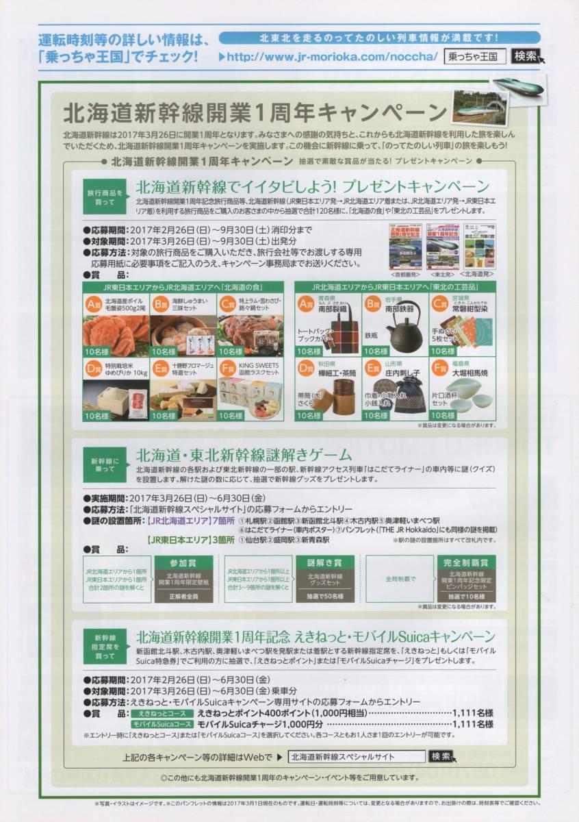 北東北のってたのしい列車 2017.4-6 JR東日本 JR北海道 パンフレット ポケモントレイン気仙沼号 リゾートあすなろ_画像2