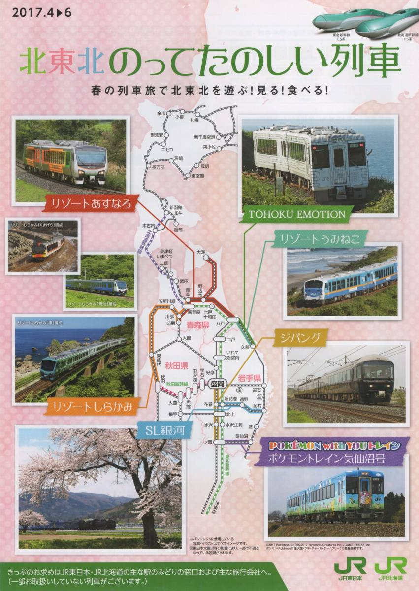 北東北のってたのしい列車 2017.4-6 JR東日本 JR北海道 パンフレット ポケモントレイン気仙沼号 リゾートあすなろ_画像1
