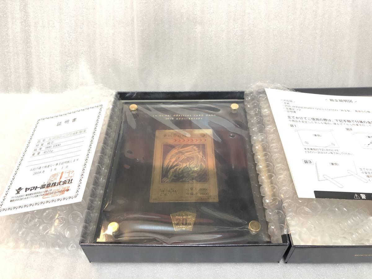 遊戯王OCG デュエルモンスターズ 「青眼の白龍」 20thANNIVERSARY GOLD EDITION(純金製)