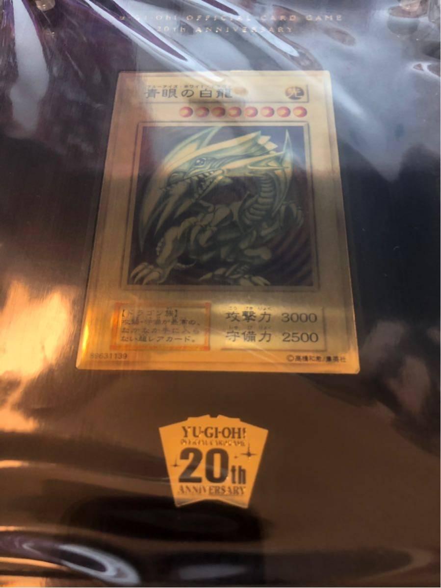 遊戯王OCG デュエルモンスターズ 「青眼の白龍」 20thANNIVERSARY GOLD EDITION(純金製)_画像5