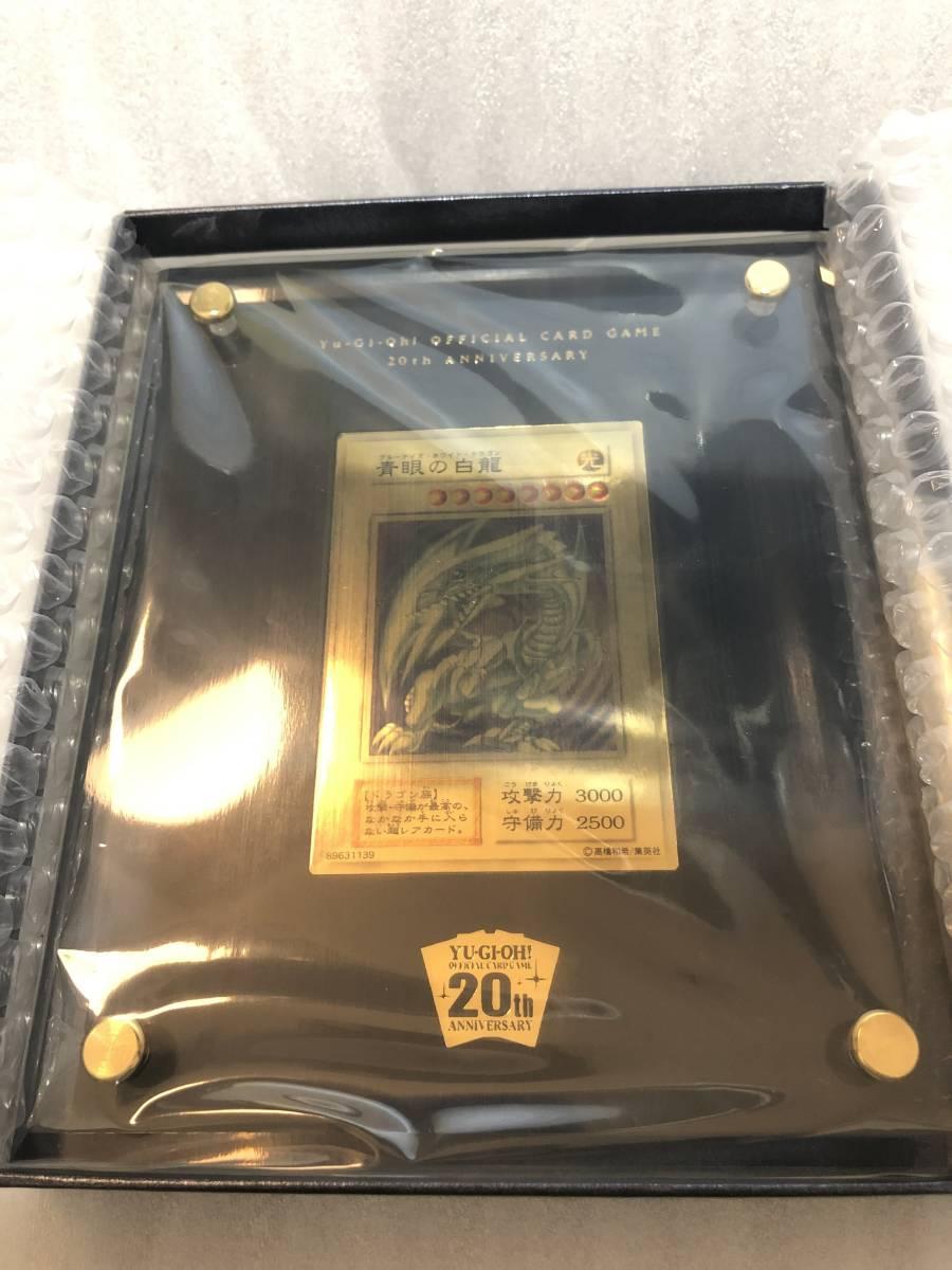 遊戯王OCG デュエルモンスターズ 「青眼の白龍」 20thANNIVERSARY GOLD EDITION(純金製)_画像2