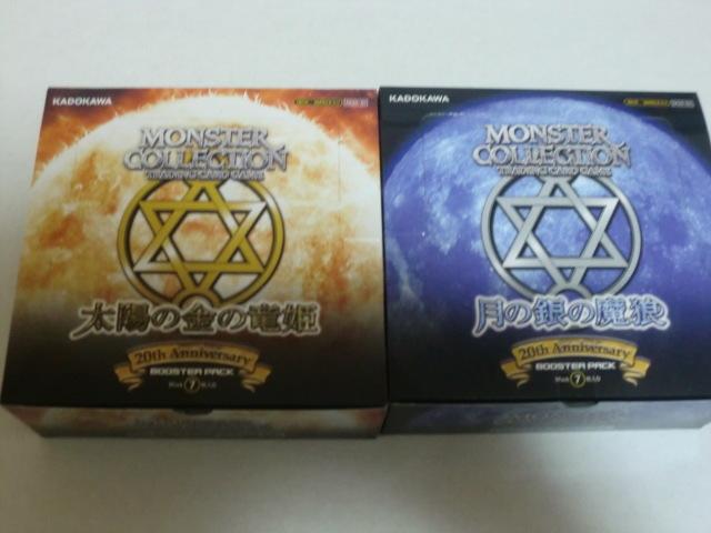 モンスター・コレクションTCG 20th Anniversary ブースターパック 太陽の金の竜姫 月の銀の魔狼  未開封BOX
