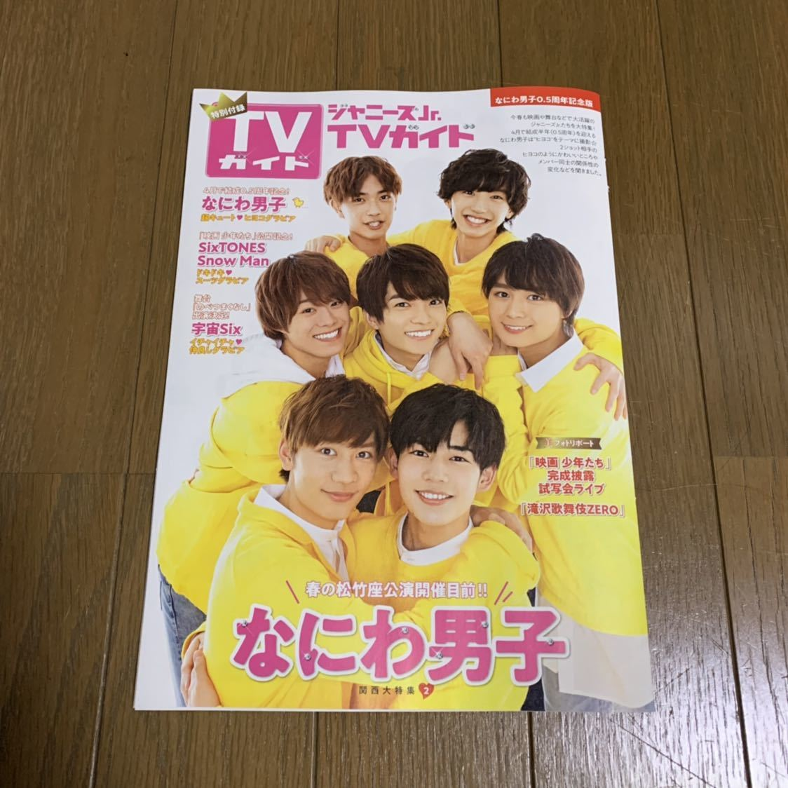 monthly TV guide 4 month number * Johnny's Jr  BOOK in BOOK
