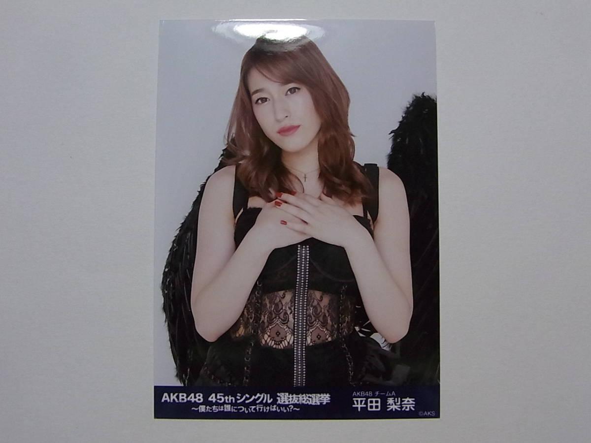 AKB48平田梨奈 45thシングル選抜総選挙 会場限定生写真★_画像1