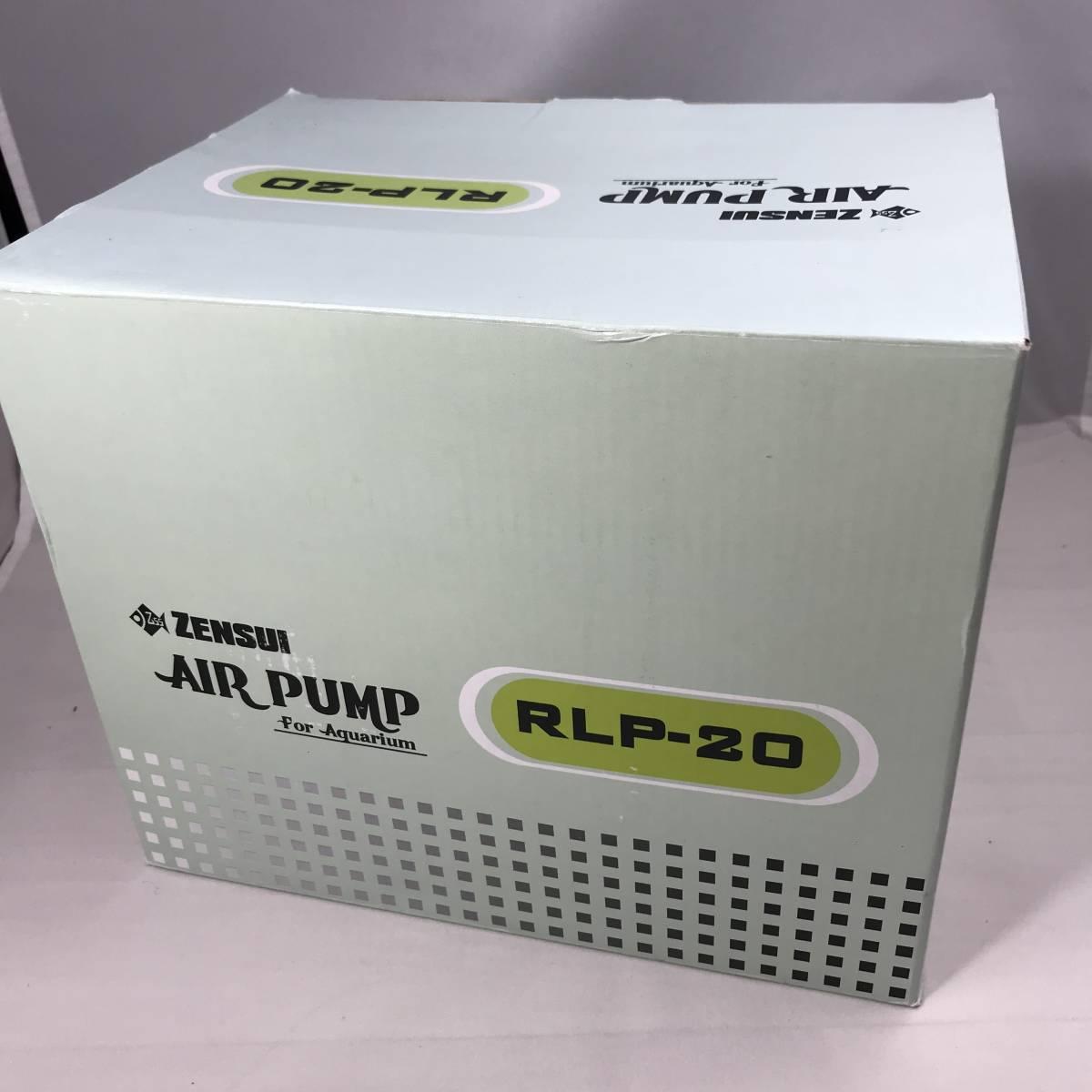 【中古・美品】ゼンスイ エアポンプ RLP-20