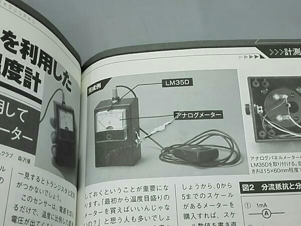 【本】「スゴい!電子工作 普通じゃない トンデモ回路」※破れあり_画像9