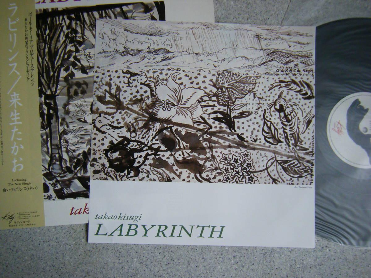 来生たかお  LABYRINTH ラビリンス 帯付き_画像4