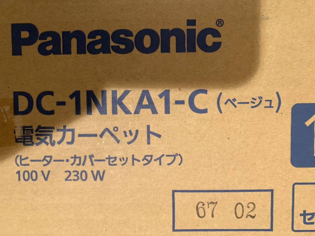 新品! 未開封品! Panasonic パナソニック ホットカーペット 着せかえカバーセットタイプ 1畳相当 ベージュ DC-1NKA1-C_画像4