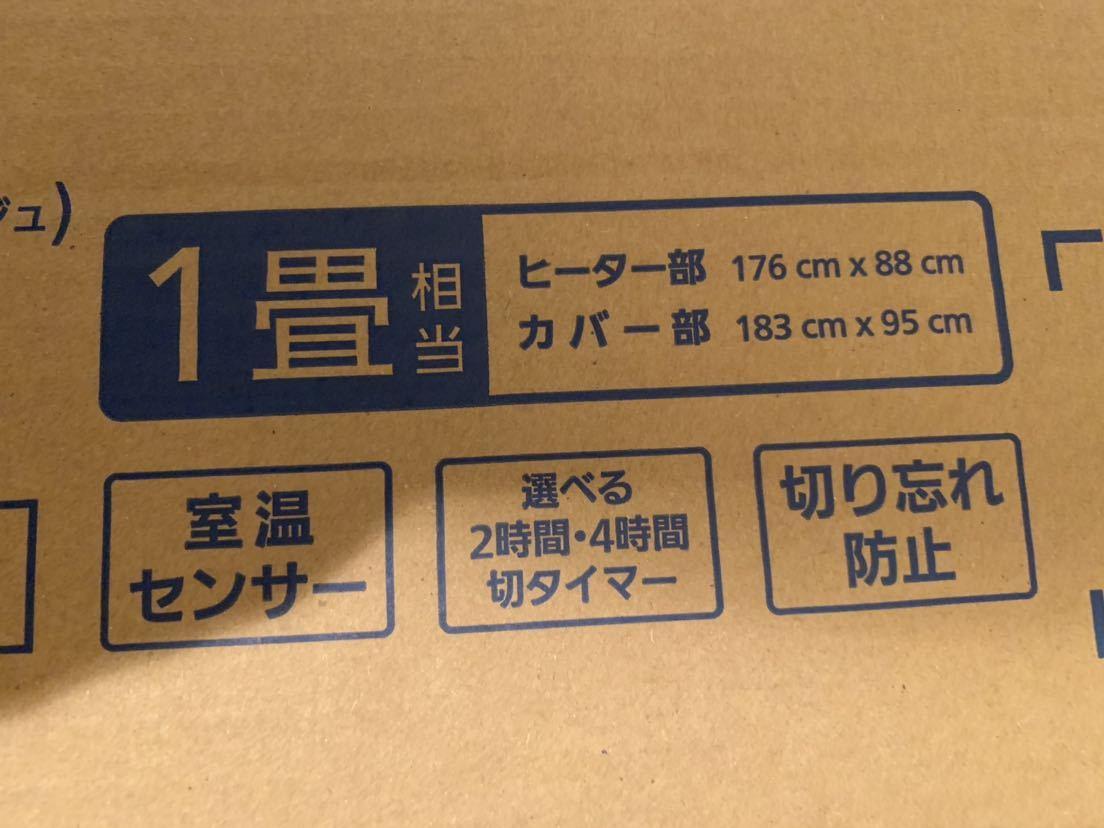 新品! 未開封品! Panasonic パナソニック ホットカーペット 着せかえカバーセットタイプ 1畳相当 ベージュ DC-1NKA1-C_画像3