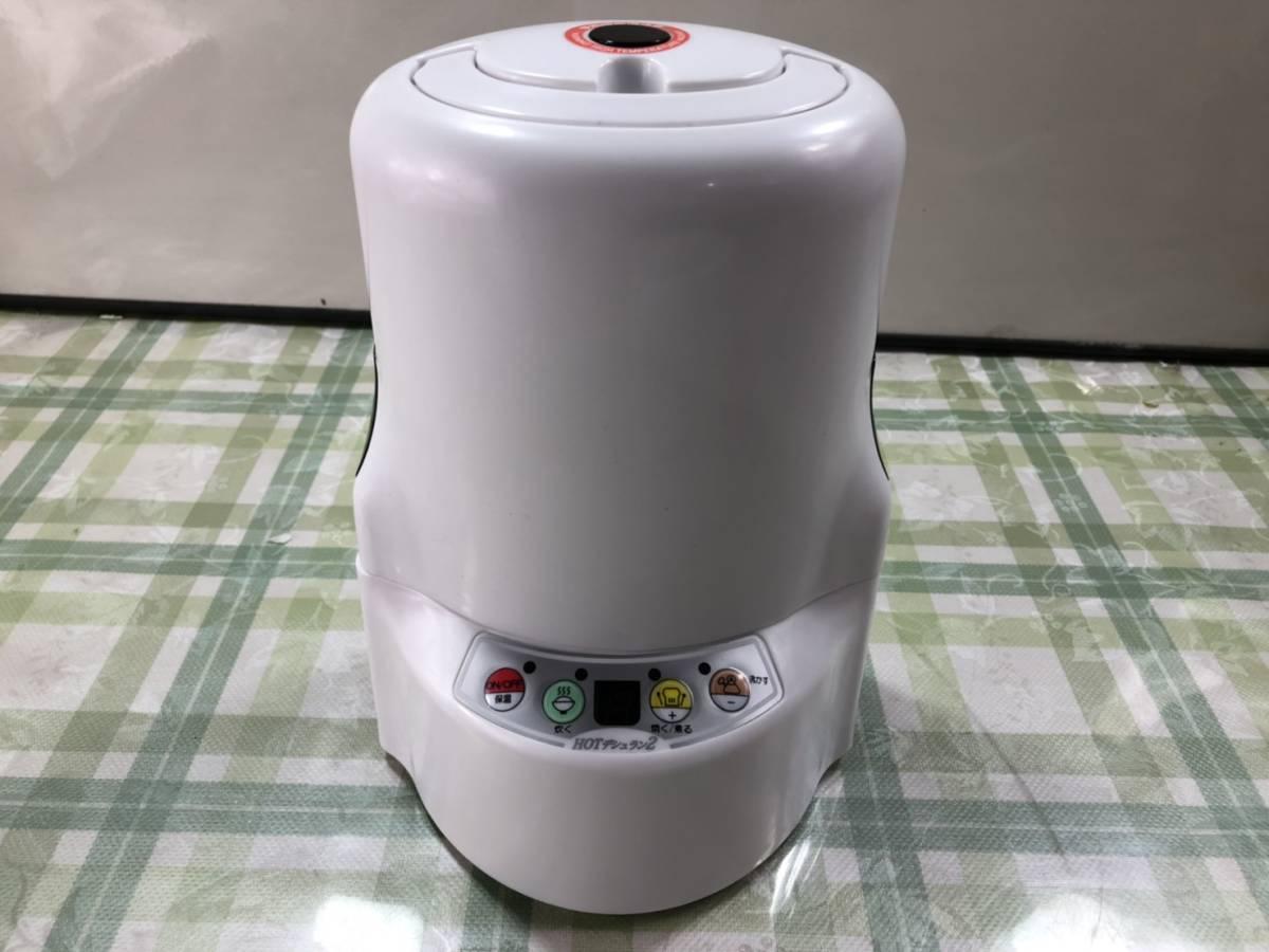 (46)(美品)RINSO-DO 琳聡堂 HOTデシュラン2 HDS-2W(白) 1台5役!調理ができるお弁当箱 1人分の調理や、少量のおつまみ作りに!_画像1