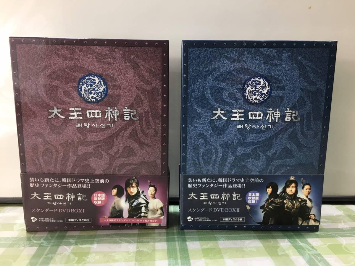 (76)韓国 太王四神記? .? セット DVD BOX スタンダード_画像1