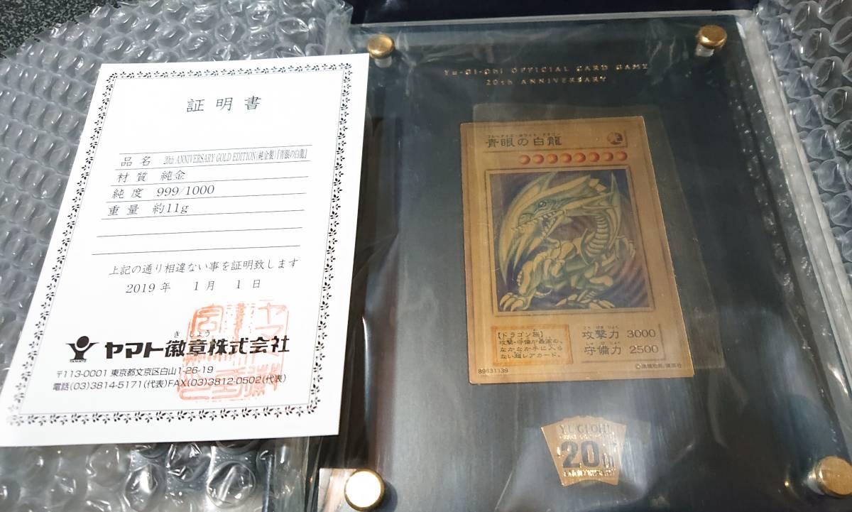 遊戯王OCG デュエルモンスターズ 「青眼の白龍」20th ANNIVERSARY GOLD EDITION (純金製)_画像2