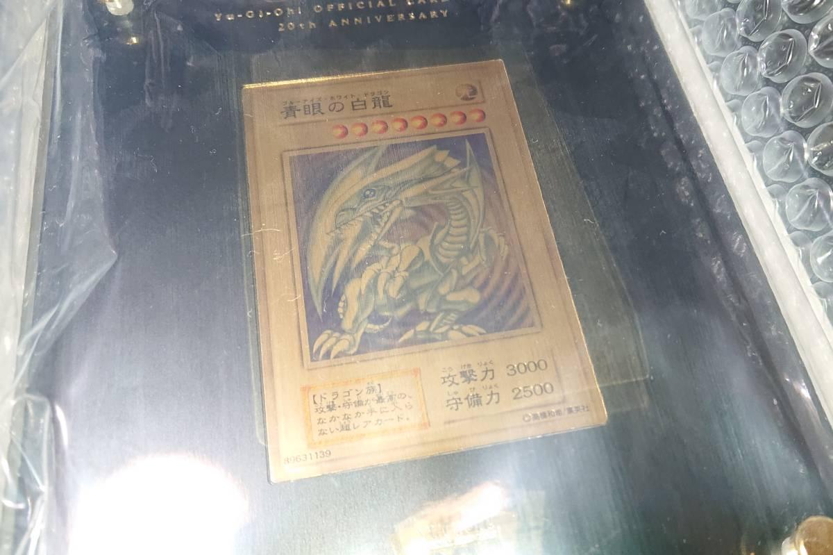 遊戯王OCG デュエルモンスターズ 「青眼の白龍」20th ANNIVERSARY GOLD EDITION (純金製