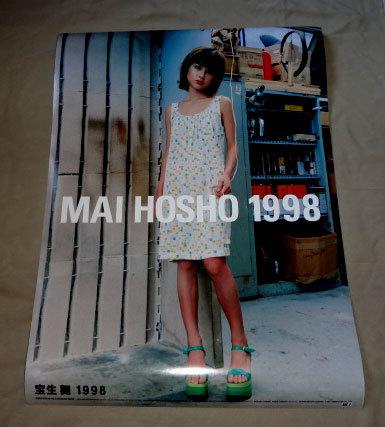♪即決♪♪送料無料♪宝生舞 1998年のカレンダー B2サイズ 7枚綴り 未使用美品_画像1