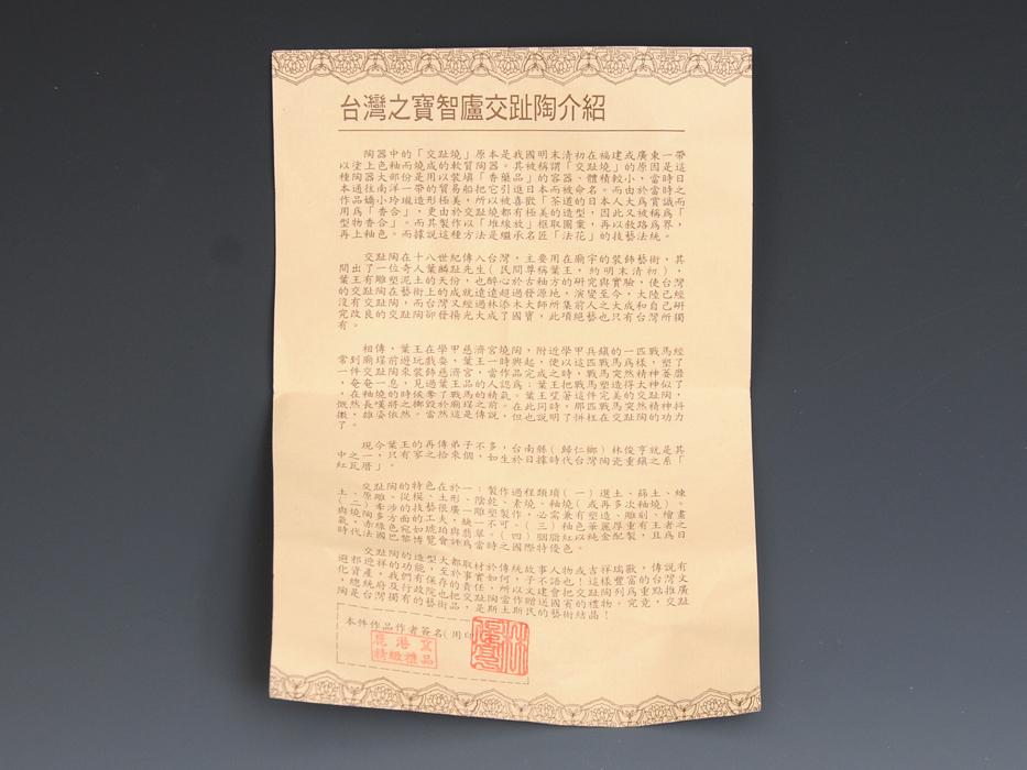台湾交趾陶 智盧 陶光(造)交趾焼「鳳凰」置物 共箱 しおり 高さ:20.4㎝  b4556s_画像4