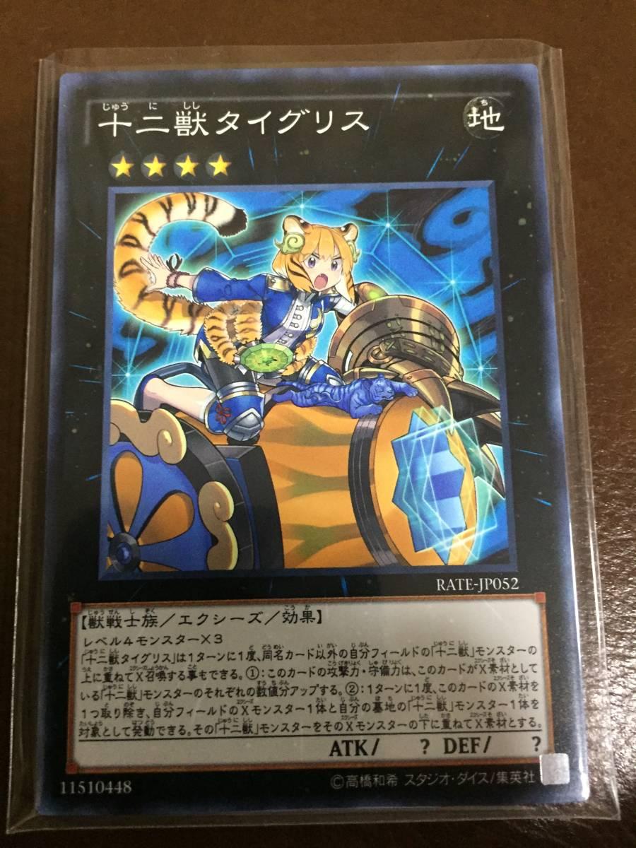遊戯王 9期 RAGING TEMPEST  RATE 十二獣タイグリス  ノーマル_画像1