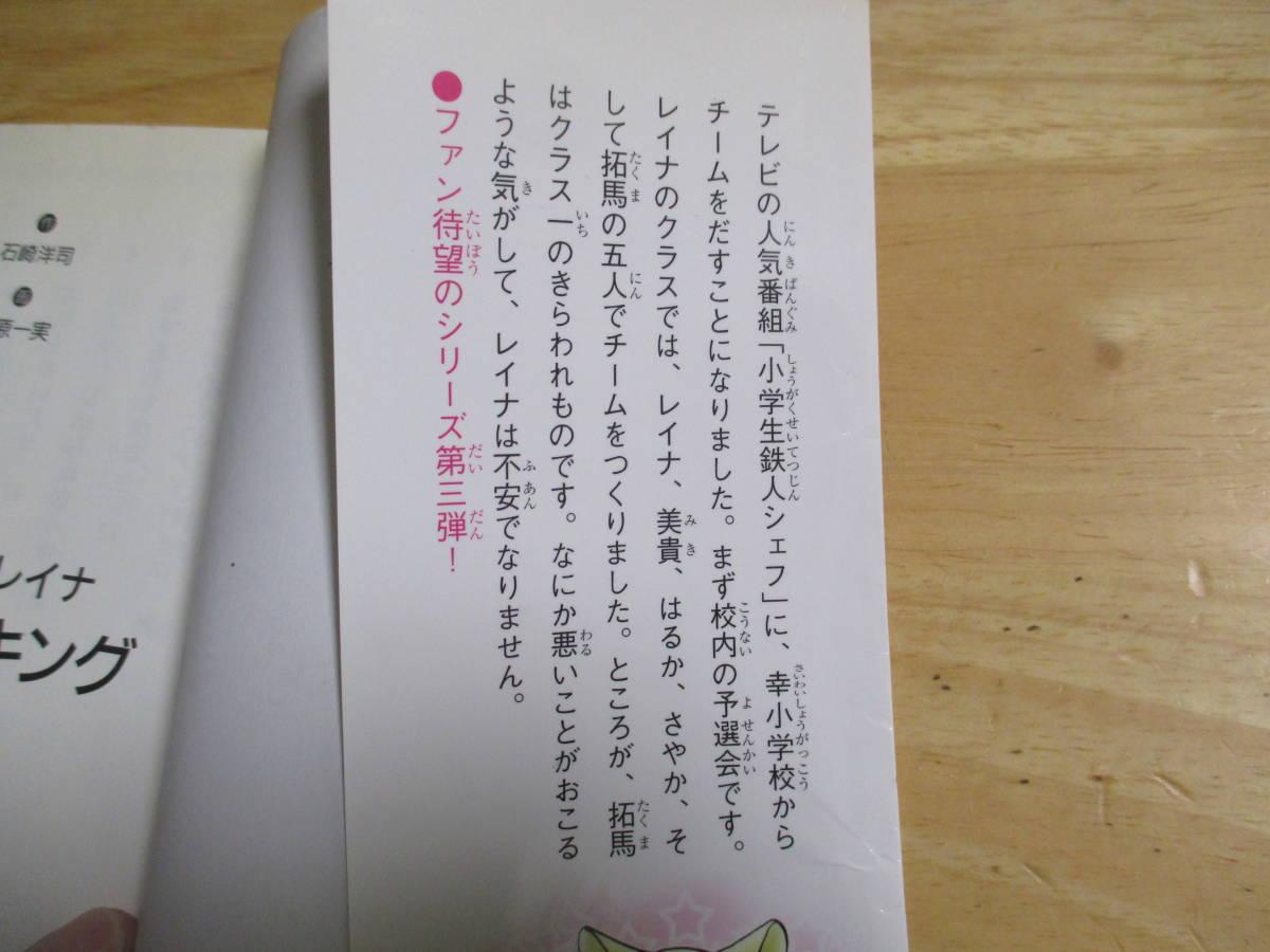 マジカル少女レイナ 魔女のクッキング フォア文庫 小学校中・高学年 石崎洋司 作_画像2